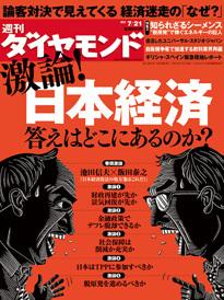 """日本経済浮沈の命運を握る7大テーマの大激論!<br />論客のガチンコ対決で見えてくる経済迷走の""""なぜ?"""""""