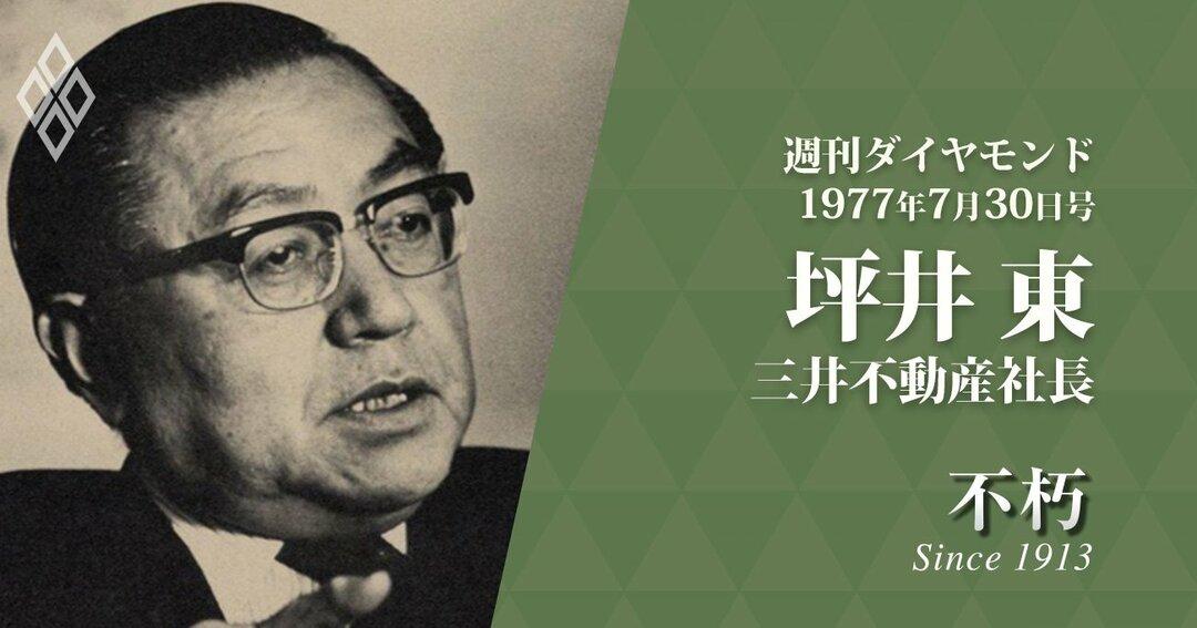 坪井東,三井不動産