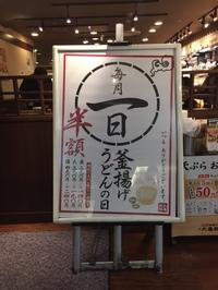 丸亀製麺の毎月1日は「釜揚げうどんの日」