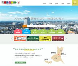 香陵住販は、茨城県水戸市の不動産会社。
