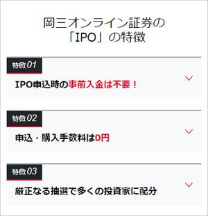 岡三オンライン証券・公式サイト画像
