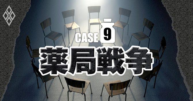 薬局戦争CASE9