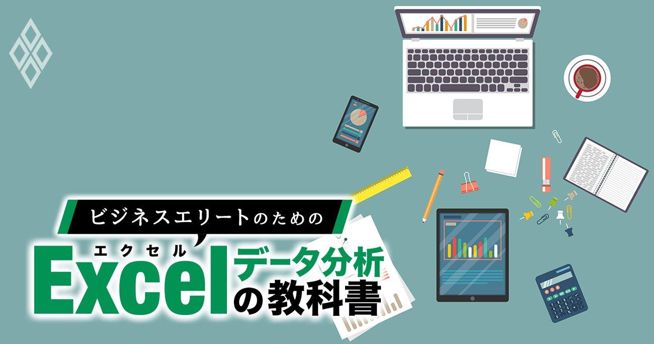 Excel超活用術「データ入力10倍速法5選」&「表仕上げ瞬速法5選」
