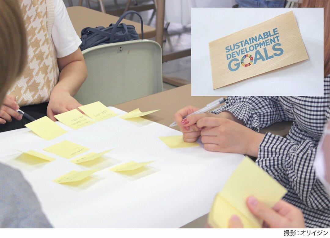 SDGsゴール12について、大学生と企業と地方団体が一緒に考えたこと