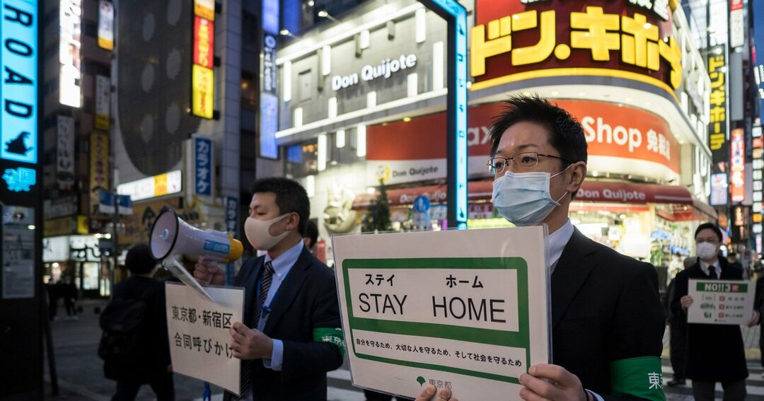 STAY HOMEの呼びかけ