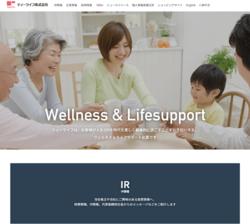 ティーライフは、健康茶・健康食品・化粧品等の通信販売や卸売販売を手掛ける会社。