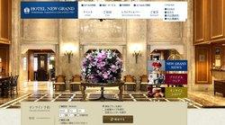 ホテル、ニューグランドは横浜の老舗ホテル「ホテルニューグランド」を運営する企業。