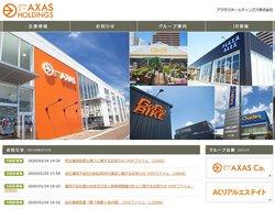 アクサスホールディングスは、小売事業のほか、酒類や化粧品などの輸入卸事業を手掛ける企業。