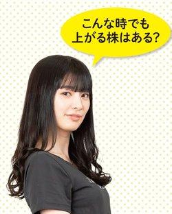 AKB48 teamKの武藤十夢。気象予報士と博士号を持つアイドル。