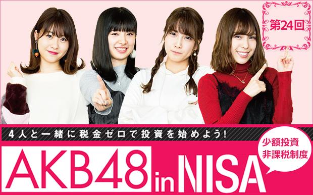 AKB48がNISAに挑戦!