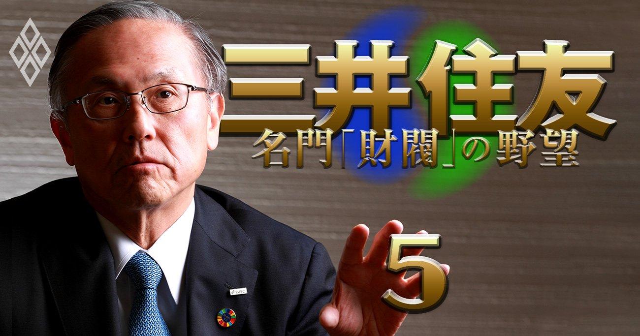 三井住友FGの國部毅会長が明かす、みずほにならなかった「システム統合」の大英断