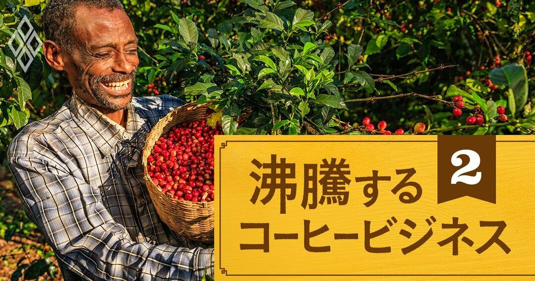 コーヒービジネス#2