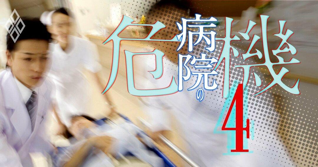 病院の危機#4