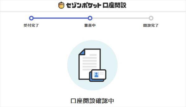 セゾンポケットの口座開設の確認画面