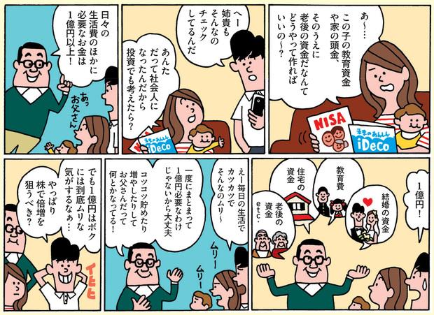 マンガ・人生で必要な1億円の作り方(1)