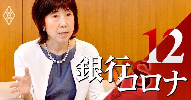 三菱UFJFG前社外取・川本裕子氏が提言「ポストコロナの銀行改革論」