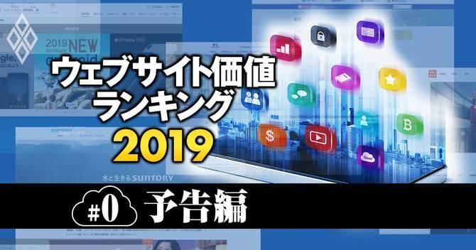 ウェブサイト価値ランキング2019#0予告編