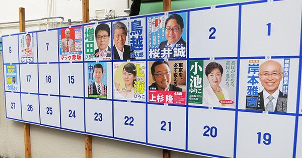 都知事選候補者、新聞報道の「政策に大差なし」は本当か