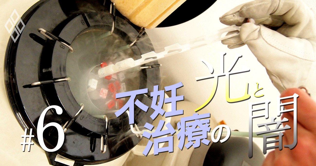 「精子・卵子バンクビジネス」が日本に上陸しない知られざる理由