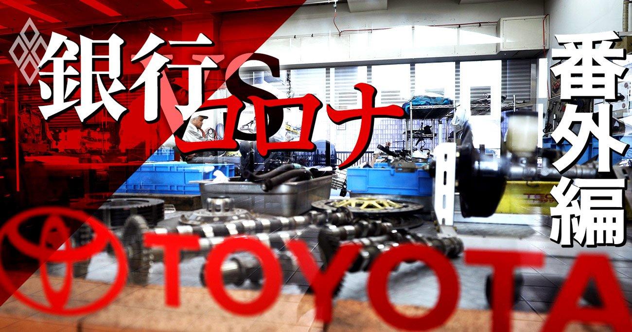 自動車部品「大再編」が愛知で号砲!トヨタの下請け選別と地銀過剰がトリガー