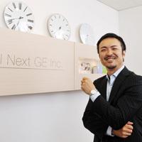 デザイン性の高い北欧腕時計を輸入販売<br />新風吹き込むPR妙手のバイヤー<br />アイ・ネクストジーイー社長 遠藤弘満