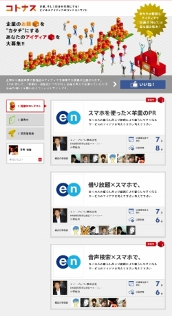 """ビジネスアイデアのコンテストサイト「コトナス」で、日本にも""""オープンイノベーション""""の潮流が広がるか?"""