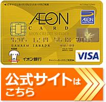クレジットカードの専門家の岩田昭男さんが選んだおすすめの「ゴールドカード」イオンゴールドカードセレクトの公式サイトはこちら!