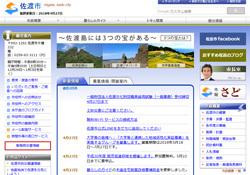 「新潟県佐渡市」のふるさと納税