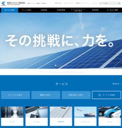 東京センチュリーは、伊藤忠商事などを母体とする国内トップクラスのリース企業。