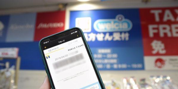 スマートフォンで使える「モバイルTカード」