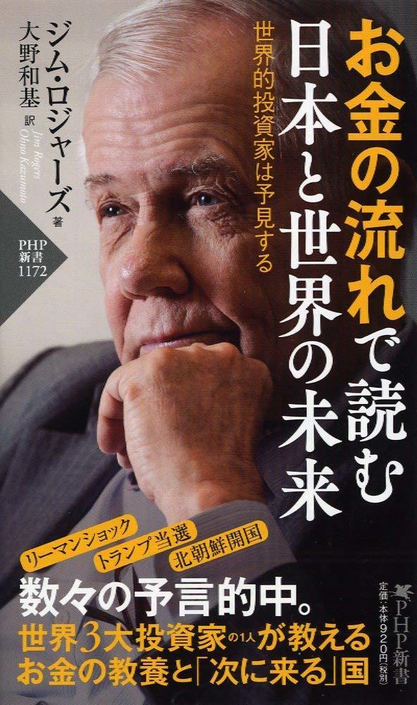 ジム・ロジャーズ『お金の流れで読む日本と世界の未来』
