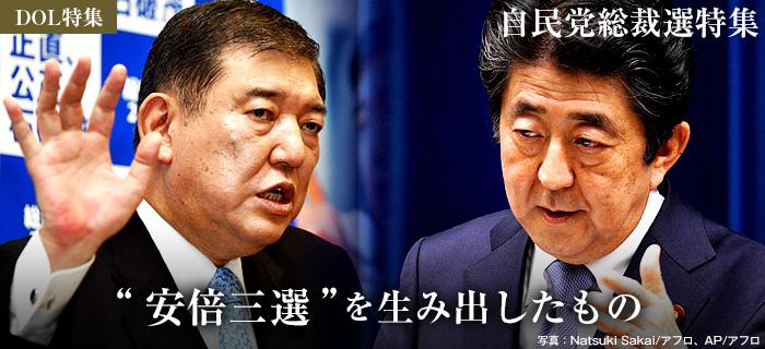 """自民党総裁選「""""安倍三選""""を生み出したもの」"""