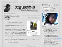 bogusnews