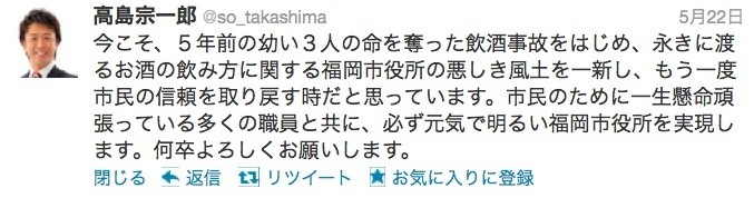 """福岡市の禁酒令から酒の""""役割""""を意識し、<br />自らの成長に繋げよう"""
