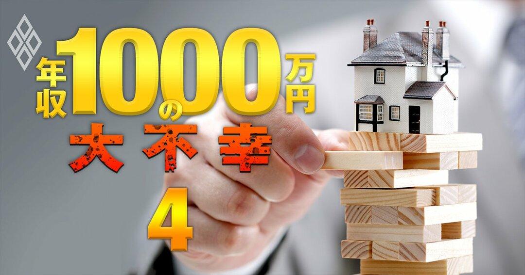 年収1000万円の大不幸#4