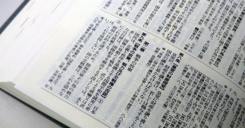 なぜ日本は憲法第9条を破棄できないのか