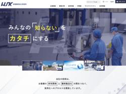 放電精密加工研究所は、放電加工のパイオニア企業。
