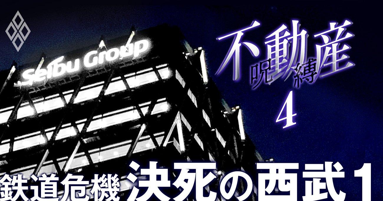 株価 西武 鉄道