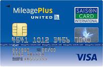 マイルで選ぶ!クレジットカードおすすめランキングMileagePlusセゾンカード詳細はこちら