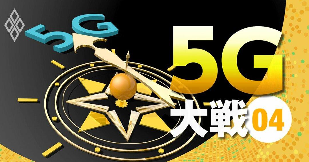 5G大戦Vol.04