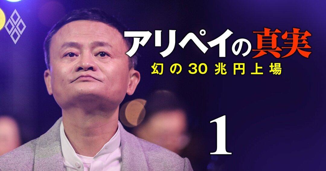 幻の30兆円上場、アリペイの真実#1