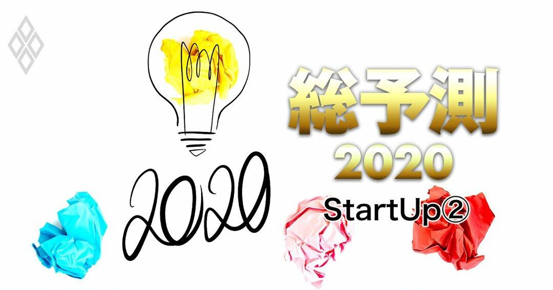 総予測2020StartUp(2)