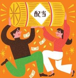 高配当株の選び方を紹介!
