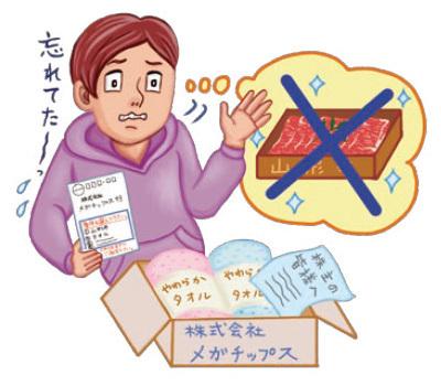 【株主優待の落とし穴3】選択制の優待は返信期日に要注意!
