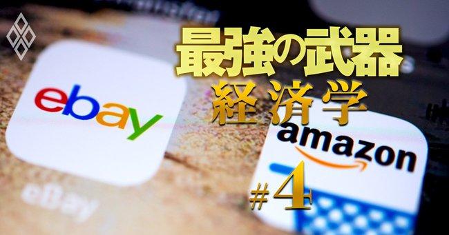 「日本企業に必須のゲーム理論」エッセンスを元アマゾンの経済学者が伝授