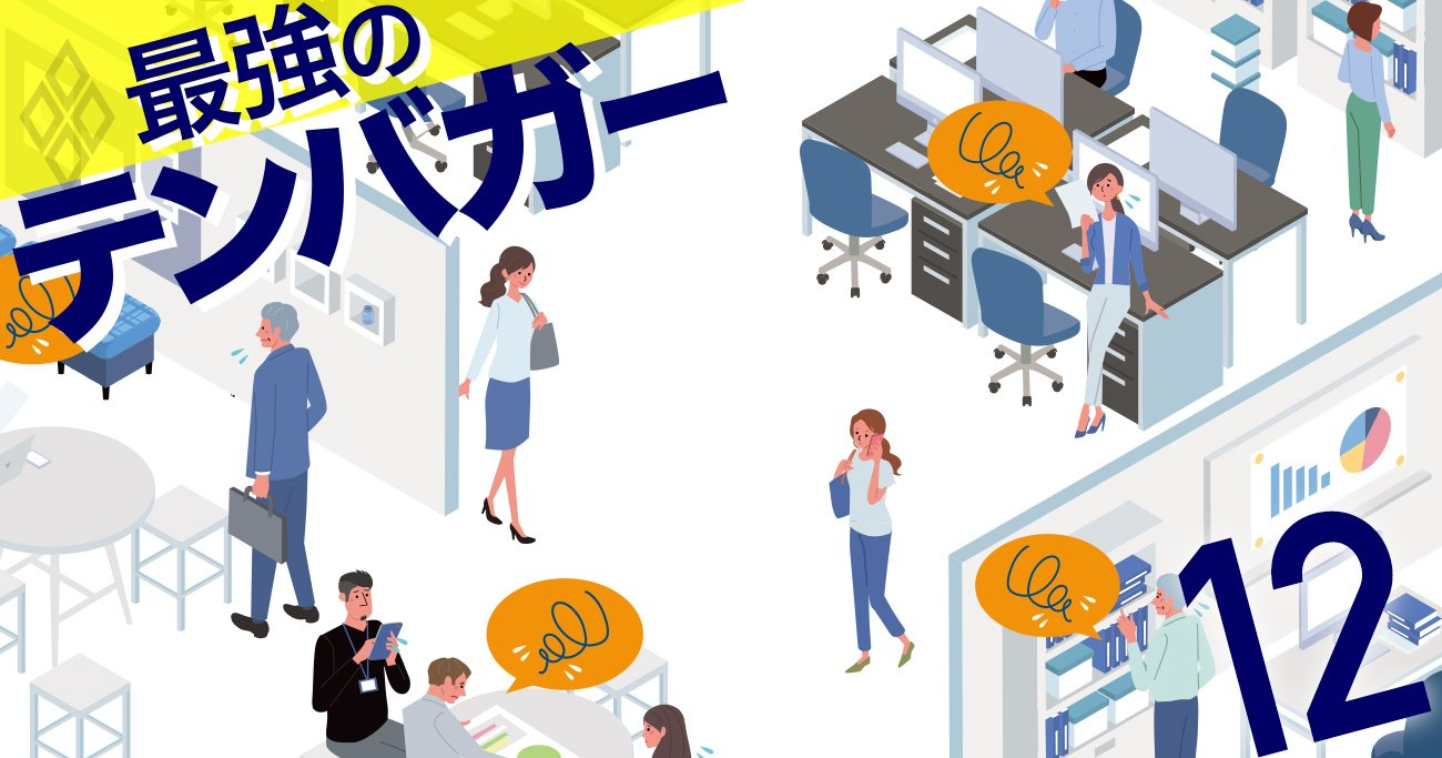 ベネフィット・ワン「日本人1億2000万人会員化」の野望、BtoE事業で急成長
