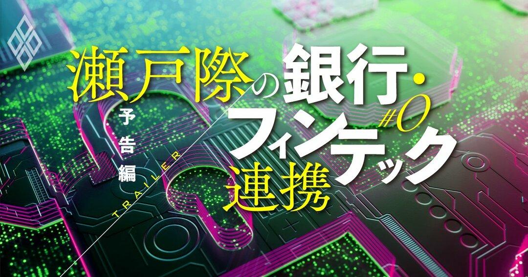 瀬戸際の銀行・フィンテック連携 予告編#0
