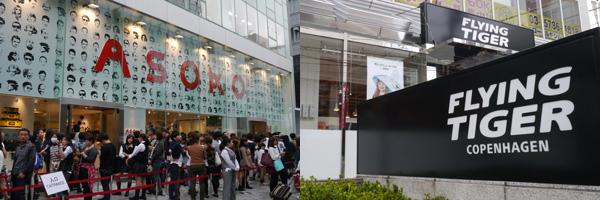 「ASOKO」「Tiger Copenhagen」など雑貨店続々オープン!世界も認めるKawaiiの総本山、原宿が進化中!【前編】