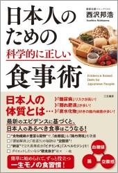 日本人のための科学的に正しい食事術 西沢邦浩
