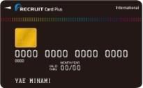 クレジットカードおすすめ!高還元率のリクルートカードプラス